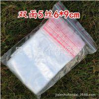 6*9封口袋 5丝自封袋 PE夹链 透明塑料包装袋 本店礼品专用袋