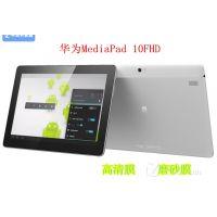 华为MediaPad 10FHD保护膜 华为10.1贴膜  华为平板电脑高清膜