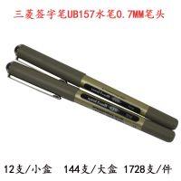 三菱签字笔UB157品高直销  0.7MM直液式水性笔批发