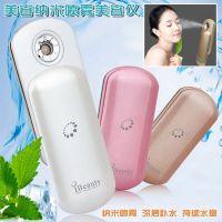 iBeauty纳米美容保湿喷雾仪 便携式补水美容仪器 补水保湿喷雾仪