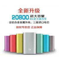 大米原装充电宝20800毫安 手机官网通用红米8节移动电源 厂家批发