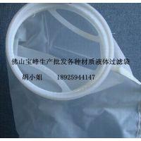 高效线缝过滤袋|丝网过滤袋|单丝过滤袋|尼龙过滤袋生产厂家