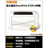 富士施乐158激光打印机高速打印机高性价比授权经销
