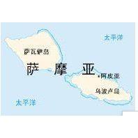 广州到Samoa萨摩亚Apia阿皮亚海运费好货代
