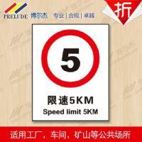 博尔杰 施工区域标识 限速5KM 告示牌 警示牌 标识贴 中英文安全标签 安全标语贴 标识图标 不干