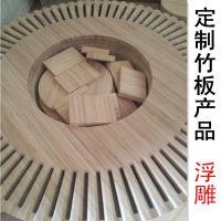 定做竹子工艺品 竹板家居实用品 竹装饰画
