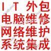 供应东莞长安虎门厚街南城大岭山专业电脑包月维护&IT外包&网络维护&安防监控