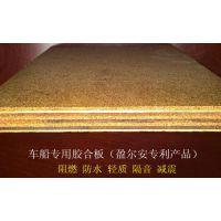 """供应中国名优产品 """"盈尔安""""车船专用胶合板 防水胶合板"""