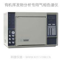 江苏南京有机挥发物分析专用气相色谱仪
