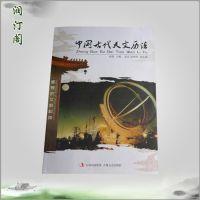 小额批发 社会科学之中国古代天文历法 精装博文图书16开