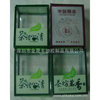 供应茶叶包装 PVC茶叶包装 茶叶透明包装盒 环保茶叶包装(图)
