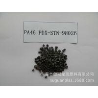 厂家供应 尼龙 PA46 PDX-STX-98026 阻燃增强级灰色颗粒