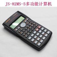 JS-82MS-5多功能科学函数计算器 厂家直销中学生计算机计算器批发