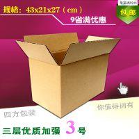 四方包装三层优质空白3号淘宝快递纸箱大货包装发货纸盒包邮定做