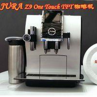 优瑞全自动咖啡机IMPRESSA Z9 One Touch TFT