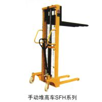 手动堆高车 手动堆垛车 手动升降机SFH系列 半电动堆高车