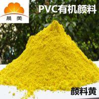 颜料/有机颜料/塑胶颜料黄/PVC压延颜料/PVC人造革有机颜料