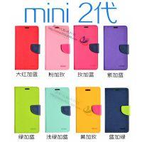 IPADmini2韩国撞色Mercury插卡支架十字纹迷你二代手机保护皮套