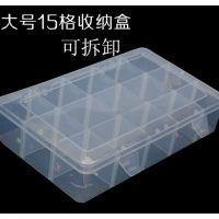 大号15格透明首饰盒 有盖格子可拆卸塑料收纳盒 饰品 针线盒