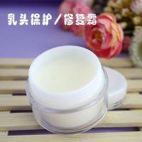 乳头保护霜乳房护理霜产后乳头龟裂修复霜孕妇奶头按摩奶头护乳霜