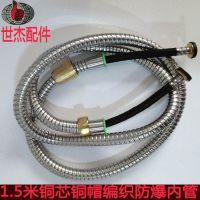 1.5米铜芯铜帽大双扣吸塑内管防爆淋浴花洒喷头 热水器莲蓬头软管