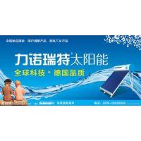 青岛市北区力诺瑞特太阳能营销售后维修中心电话89879211