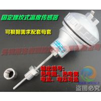 固定螺纹温度传感器 PT100传感器 管道温度传感器 铂热电阻
