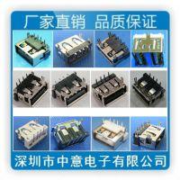 深圳中意厂供 USB AF短体10.0四脚贴片 USB连接器