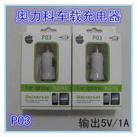 奥力P03智能手机车载充电器5V/1A USB多功能子弹头车充 三星华为