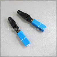 FTTH预埋式 SC快速连接器 光纤冷接子 皮线光纤连接器 出口品质