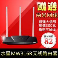 供应MW316R水星无线路由器穿墙王300M三天线无限wifi大功率AP