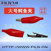 带护套鳄鱼夹/ 不锈钢电瓶夹/测试夹【厂家自产自销】飞林FLIN