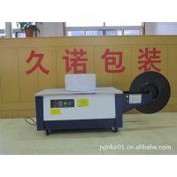 无锡 江阴 打包机,低台豪华型半自动打包机出售,免费维修打包机