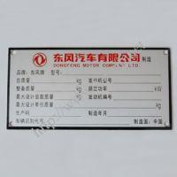 厂家制作 公司设备铭牌 金属标牌 商标标牌定做 1个起订