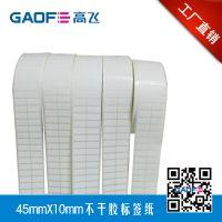 厂家供应铜版纸标签45mm*10mm*5000张 不干胶标签外箱包装贴纸东莞厂家生产