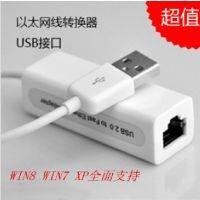 供应USB网卡转换器 笔记本电脑外置以太网RJ45网线转接口 Win7 8