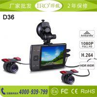IRO-D36安霸A7方案行车记录仪双镜头F全高清2路后拉防水厂家直销