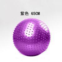 批发PVC加厚防爆按摩点瑜珈球65cm 瑜伽球保健身孕妇大龙球瘦身球