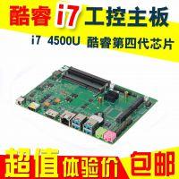 爆款新创酷睿i7 4500U四代CPU集成i3 i5笔记本 游戏办公电脑主板