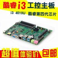 新创爆款i3 4010U 工业自动化设备小主板 摄像机主板 定位器主板