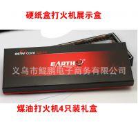 煤油打火机套装专用盒 硬纸盒火机展示盒D34