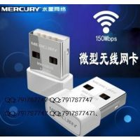 供应水星 MW150US 150M迷你型USB无线网卡 模拟AP 微型无线接收器