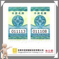供应东莞药品全息防伪标签 二维码+电码可查询防伪标签 品质保证
