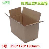 淘宝快递纸箱5号 三层优质B瓦 空白纸盒 现货供应 厂家直销