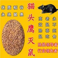 供应老鼠药哪里有买,卖老鼠药找长沙奥亚灭鼠公司0731-86869800,老鼠药批发零售