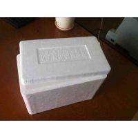 生产批发邮政标准6号7号8号泡沫箱 食品专用泡沫盒 快递物流运输保温箱