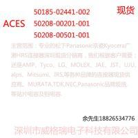 宏致ACES连接器50224-00601-001 50269-00601-001现货出售