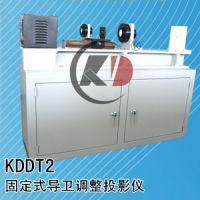 固定式导卫投影装置KDD2