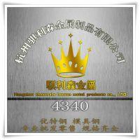 杭州专供4340模具机械钢ASTM4340合金结构圆钢 板料 4340化学成分