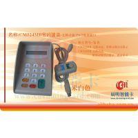 CM524M移动版语音密码键盘 带液晶显示 PS/2口 手机充值专用